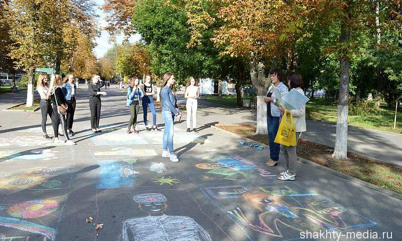 Александровский парк г.Шахты украсили рисунки на асфальте