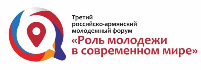 Молодые дончане могут принять участие в российско-армянском форуме