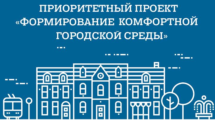 В администрации г.Шахты работает горячая линия по вопросам реализации приоритетного проекта «Формирование комфортной городской среды»