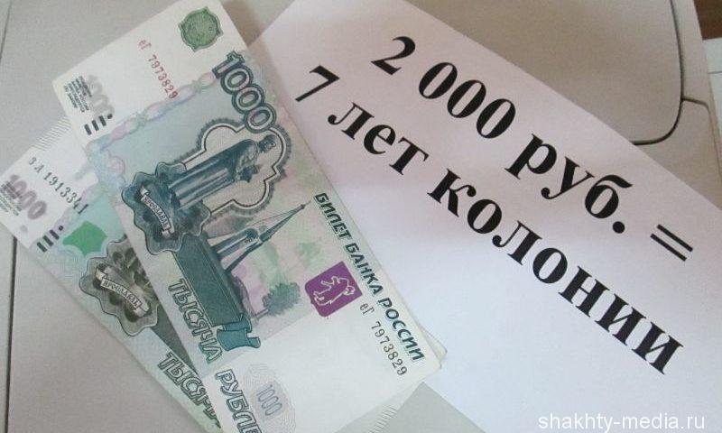 Шахтинец ограбил пенсионерку на 2000 рублей и получил семь лет колонии