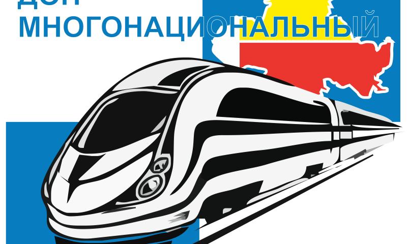 Донской многонациональный «Поезд будущего-2017» отправляется за рубеж