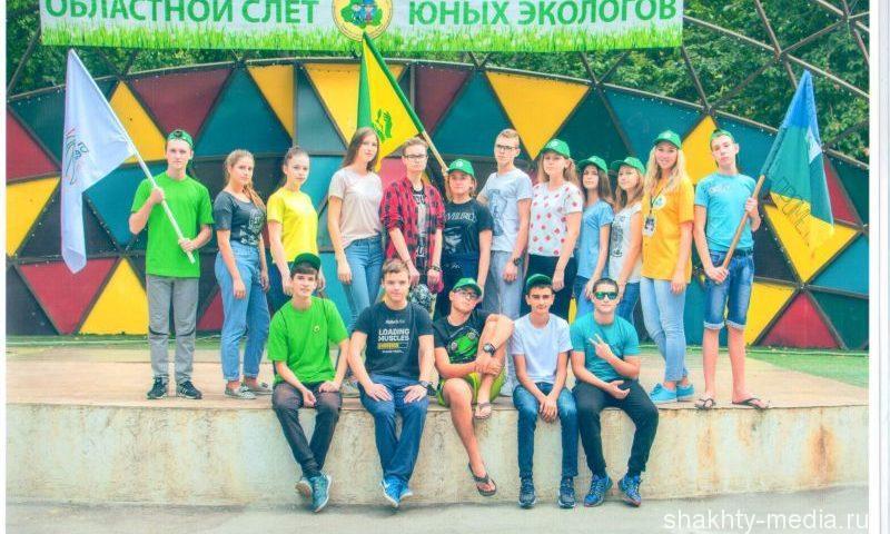 Шахтинцы приняли участие в областном слете юных экологов