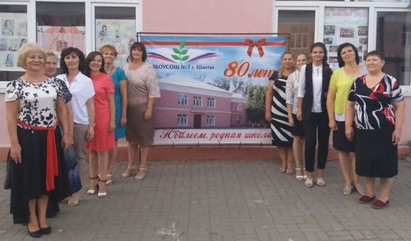 Школа №7 г.Шахты отметила 80-летие