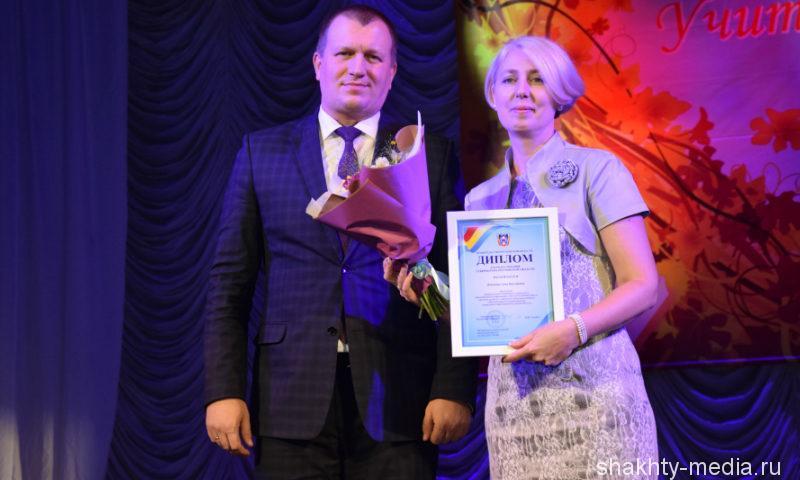 Награждены лучшие работники сферы образования г.Шахты
