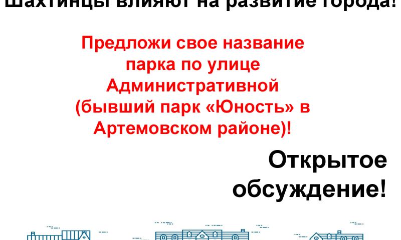 Предложи свое название парка по улице Административной (бывший парк «Юность» в Артемовском районе)!
