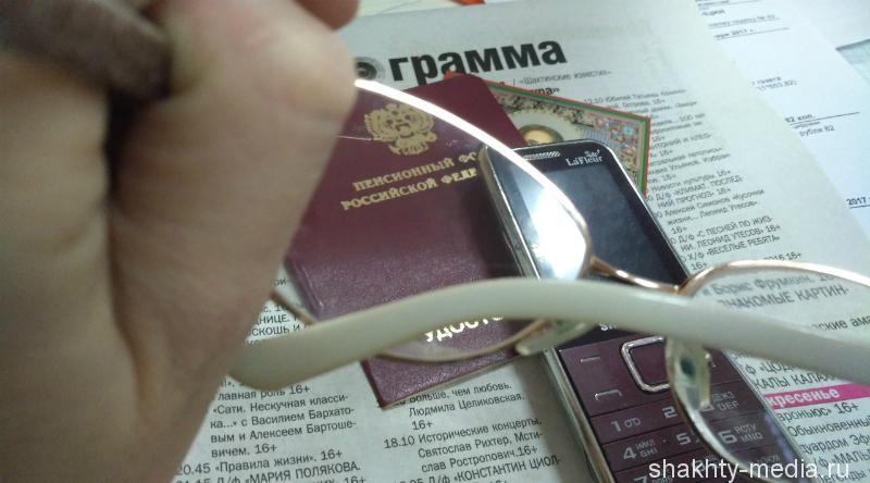 В Шахтах прожиточный минимум пенсионера на 2018 год составит  8 488 рублей в месяц