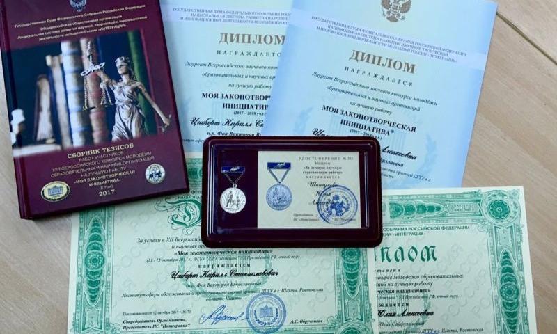 Шахтинские студенты ДГТУ стали победителями Всероссийского конкурса молодежи образовательных учреждений и научных организаций