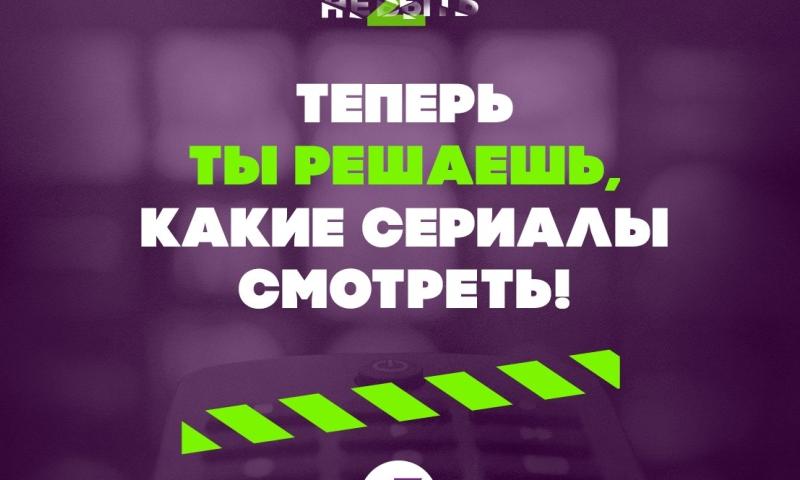 Шахтинцы участвуют в Чемпионате России по сериалам. Успей проголосовать за земляков!