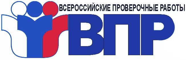 Картинки по запросу всероссийские проверочные работы