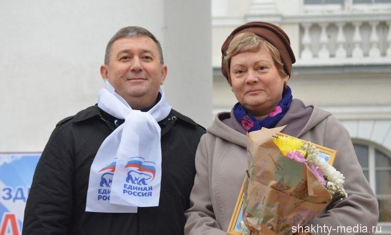 Шахтинцы отметили День народного единства