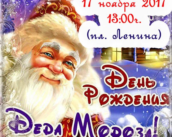 Дед Мороз ждет шахтинцев в гости на День рождения