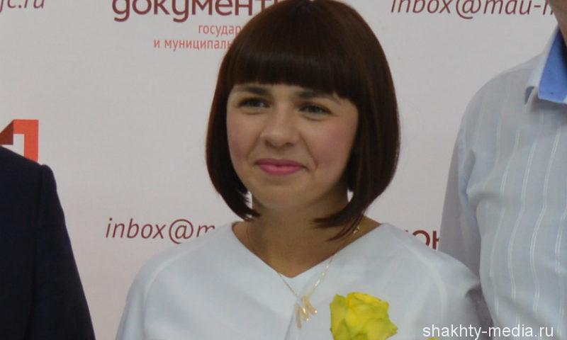 Лучшим универсальным специалистом МФЦ стала шахтинка Мария Рябоконь