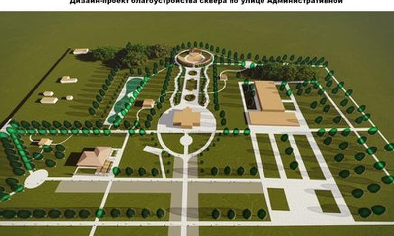 Артемовский парк  будет участвовать в областном конкурсе проектов благоустройства