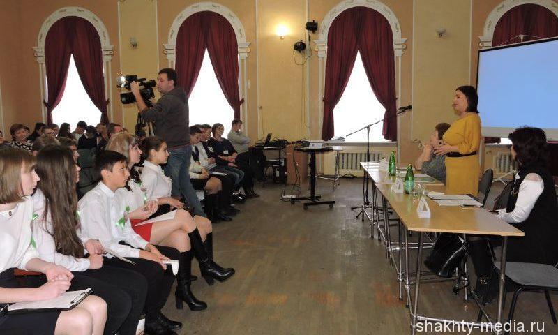 В  Шахтах прошла итоговая конференция межрегионального проекта «Живем по-настоящему»