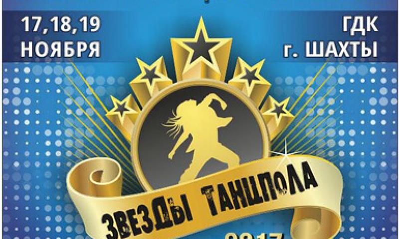 В Шахтах пройдет Всероссийский танцевальный конкурс