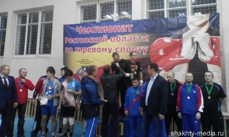 Шахтинцы взяли призовые места на областных соревнованиях по толканию гири