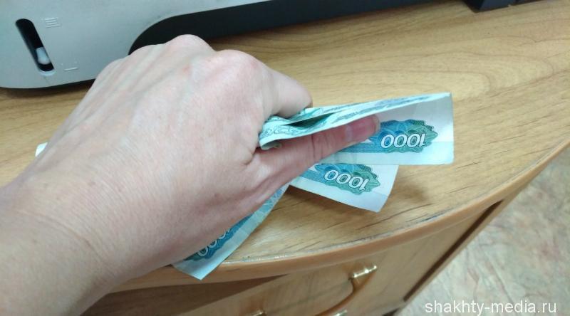 В Шахтах участились случаи сбыта поддельных купюр 1000 и 5000 рублей