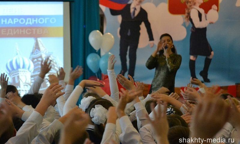 В лицее №3 отметили День народного единства