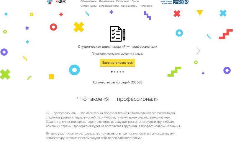 Дончан приглашают принять участие в олимпиаде «Я профессионал»
