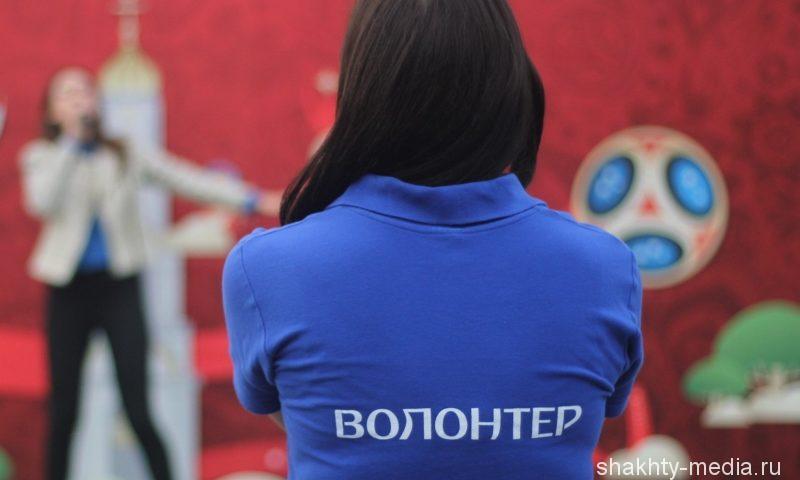 У шахтинцев еще есть возможность стать волонтерами Чемпионата мира по футболу