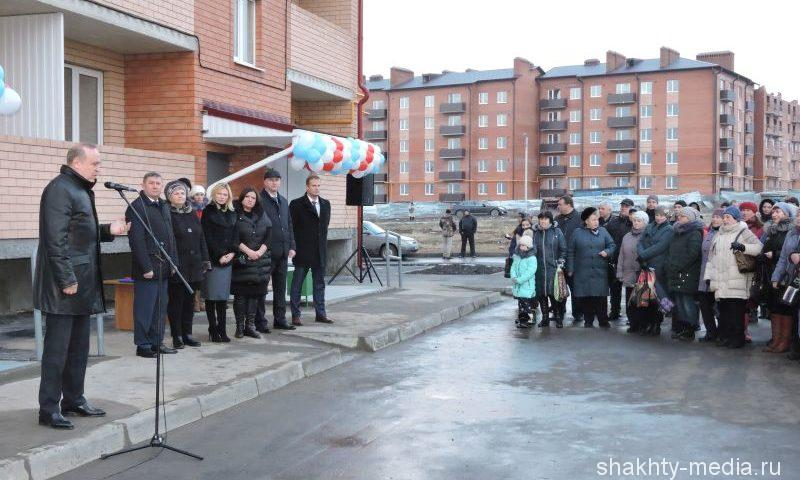 96 шахтинских семей  получили ключи от новеньких квартир