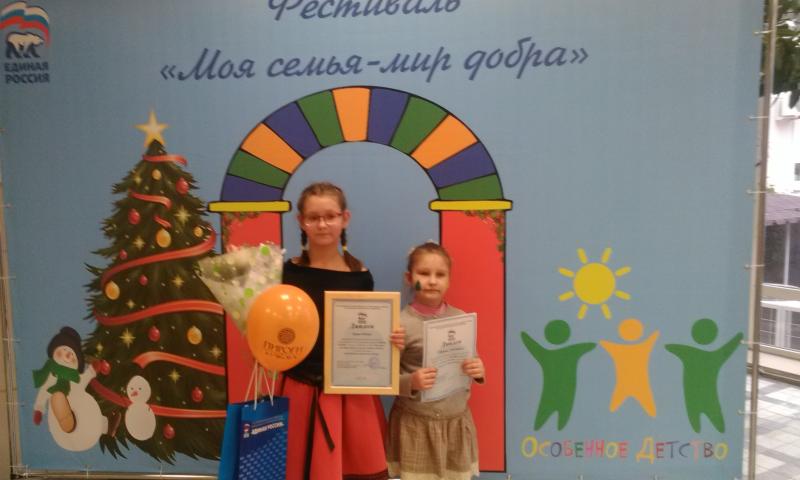Шахтинки приняли участие в фестивале «Моя семья – мир добра»