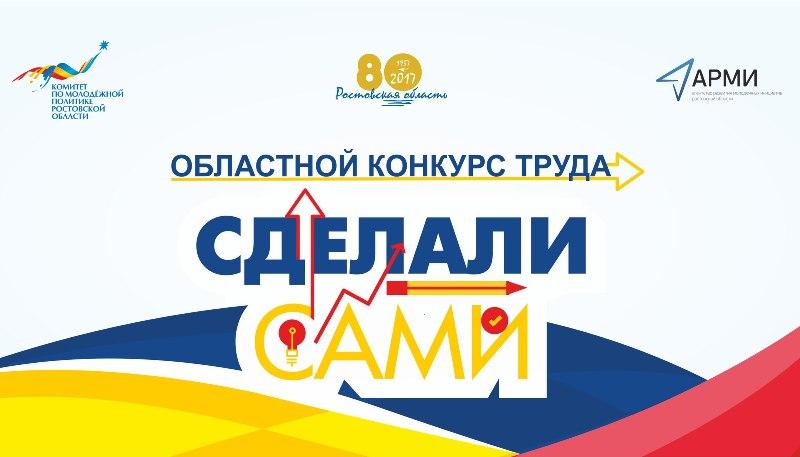 Шахтинец стал победителем областного конкурса «Сделали сами»