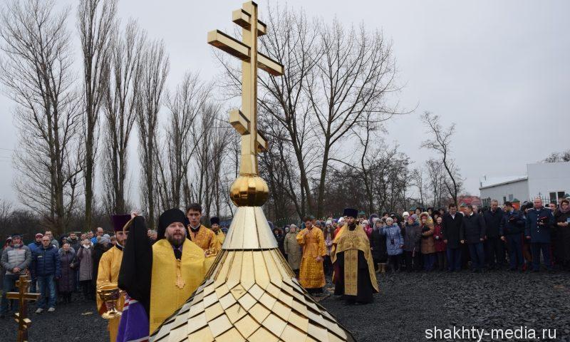 Освящены купола храма Александра Невского в поселке Фрунзе г.Шахты