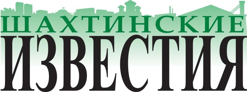 Внимание! 10 октября «Шахтинские известия» проводят День подписчика. Успейте подписаться на 1 полугодие 2020 года по льготной цене!