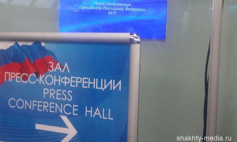 Стартовала Большая пресс-конференция Владимира Путина [ПРЯМАЯ ТРАНСЛЯЦИЯ]