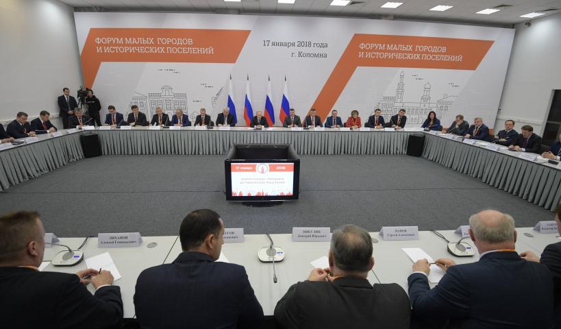 Министр ЖКХ Ростовской области выступил с докладом на форуме малых городов и исторических поселений в Коломне