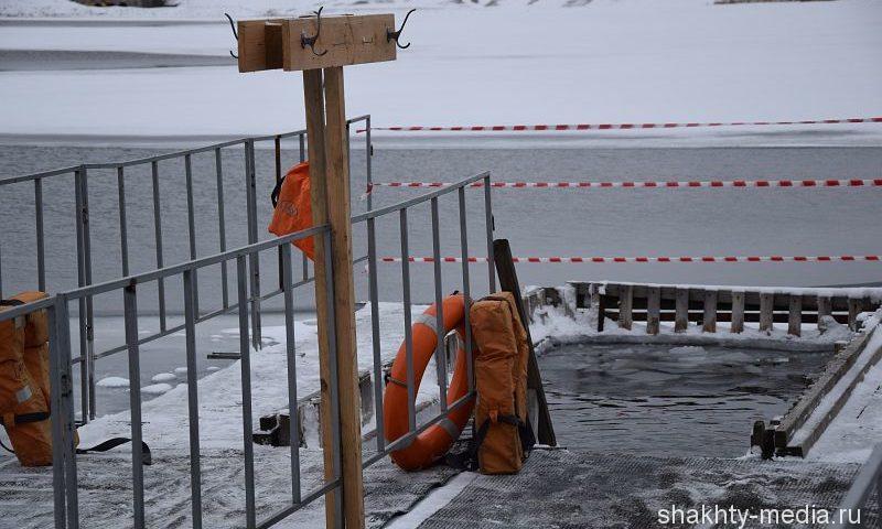 Спасатели призывают шахтинцев быть осторожными в крещенские купания