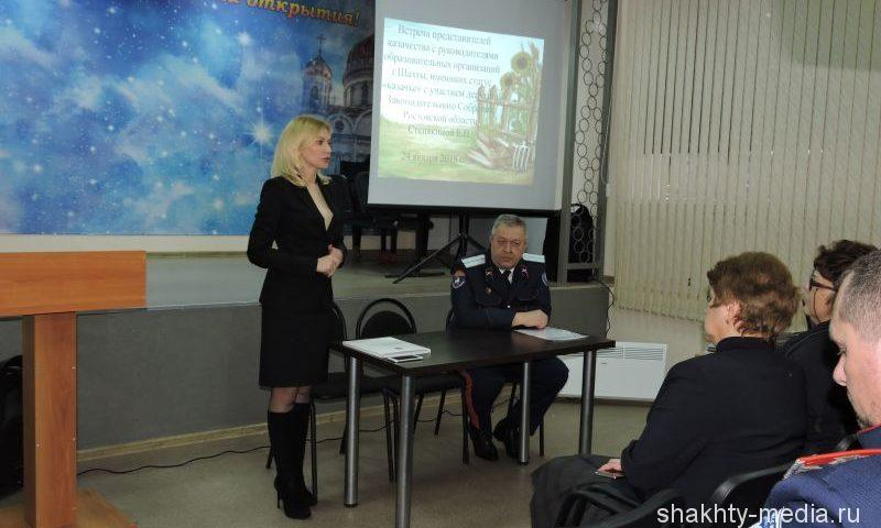 В Шахтах прошла встреча депутата Законодательного Собрания Ростовской области с местным казачеством