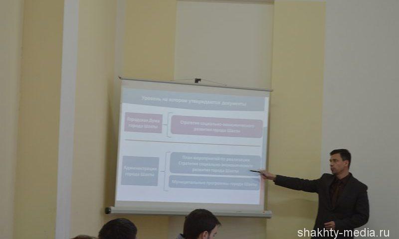 В Шахтах разрабатывается Стратегия социально-экономического развития до 2035 года