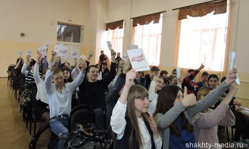 В гимназии №10 г. Шахты создан волонтерский отряд