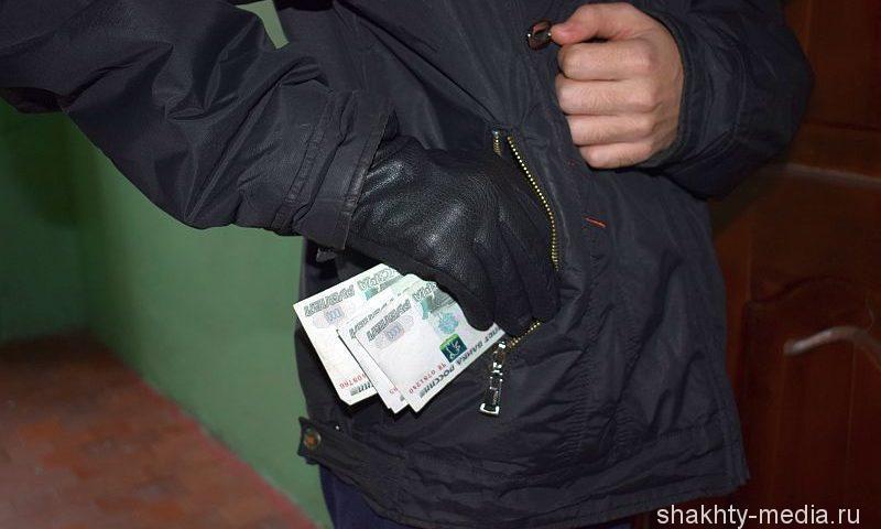 В Шахтах у местного жителя украли пять тысяч рублей