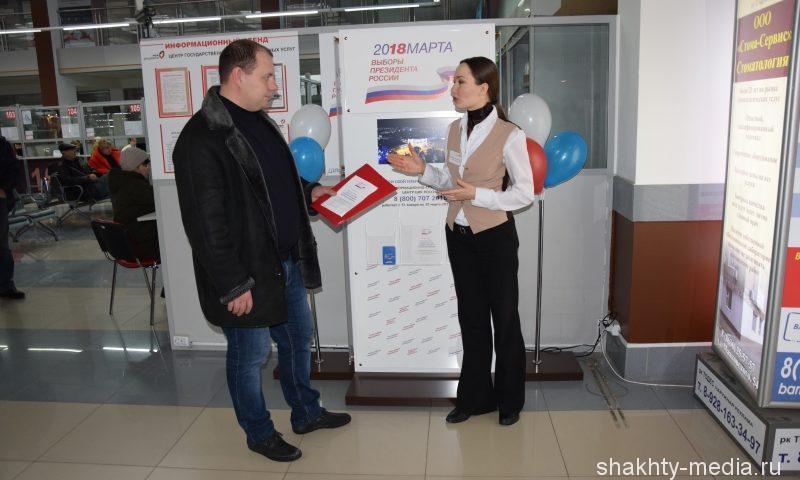 С 31 января в МФЦ г.Шахты начнет работать уголок избирателя