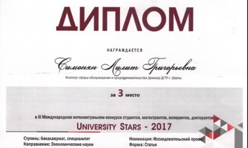 Шахтинская студентка стала призером  III Международного интеллектуального конкурса