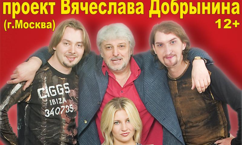 В Шахтах состоится концерт легендарного ансамбля «Доктор Шлягер»