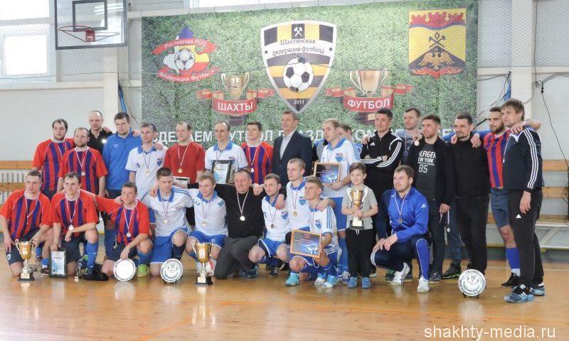 В Шахтах завершился традиционный зимний городской чемпионат по мини-футболу
