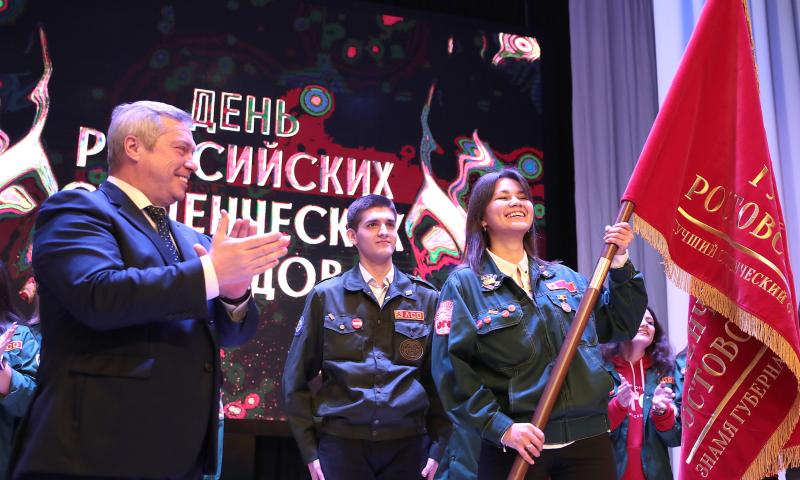 Донской губернатор наградил победителей конкурса «Лучший студенческий отряд Ростовской области»