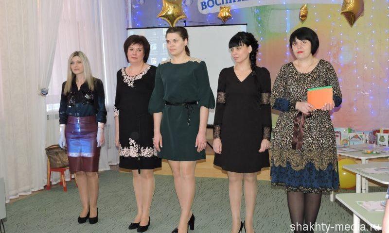 В детском саду №9 г.Шахты прошел второй этап конкурса «Учитель года -2018» в номинации «Воспитатель»