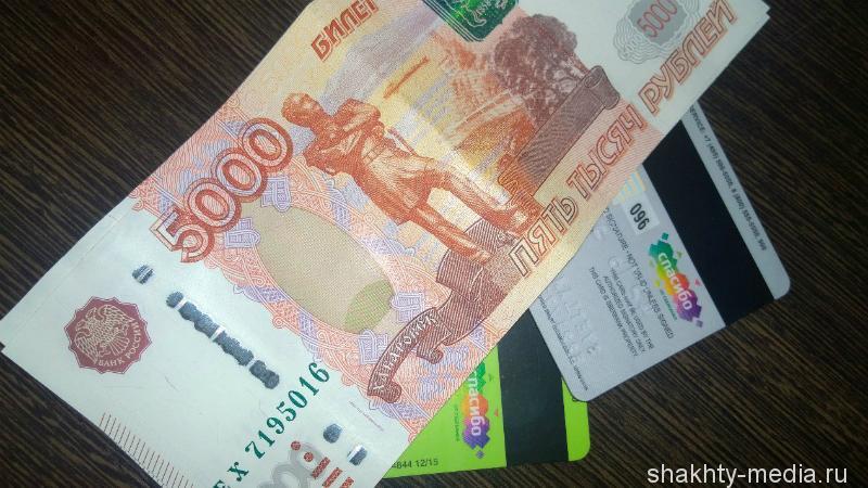 Шахтинцев приглашают принять участие в конкурсе стихотворений на тему «Финансовая грамотность»