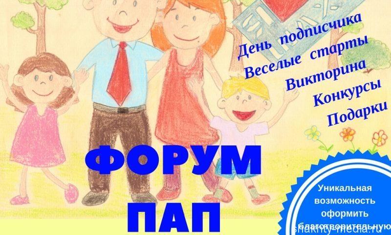 """""""Шахтинские известия"""" приглашают на """"Форум пап"""" и День подписчика"""