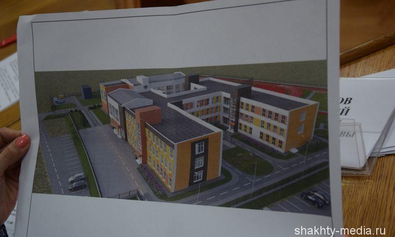Школа со стадионом и беговыми дорожками будет построена в г.Шахты