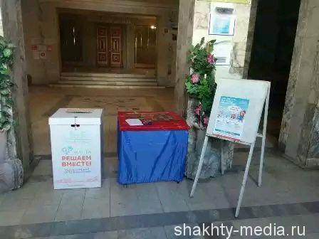 В Шахтах все готово к приему предложений от жителей по благоустройству территорий в режиме оффлайн