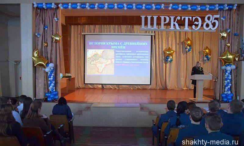 Шахтинским студентам рассказали об истории Крыма (фото, видео)
