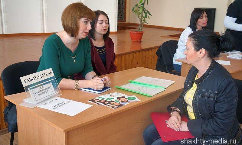 Женщин г.Шахты приглашают на ярмарку вакансий 14 февраля