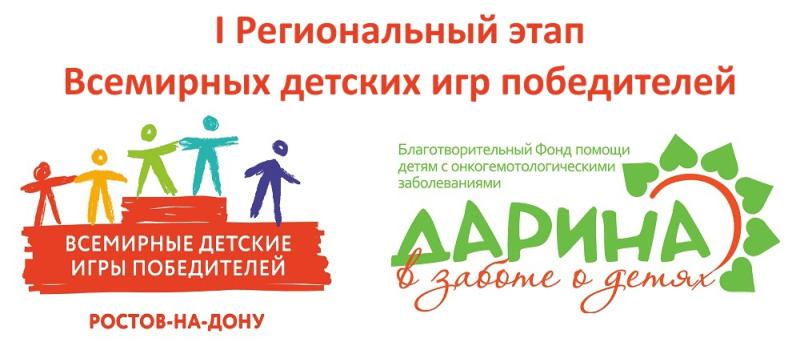В Ростове пройдет  I регионального этап Всемирных детских игр победителей