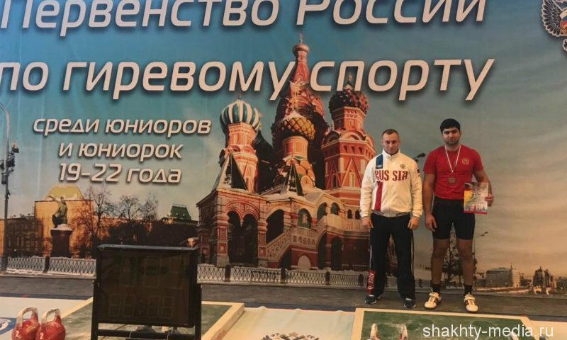 Шахтинец Давид Казарян стал бронзовым призером Первенства России по гиревому спорту